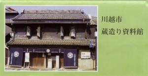 川越蔵造り資料館