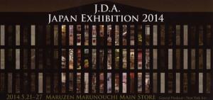 丸善 ジャパンエキシビジョン2014 ドールハウス作家辞典2014出版記念
