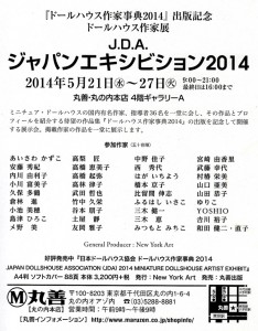 日本ドールハウス協会 ドールハウス作家辞典2014 JAPAN DOLLSHOUSE ASSOCIATION (JDA) 2014 MINIATURE DOLLSHOUSE ARTIST EXHIBIT