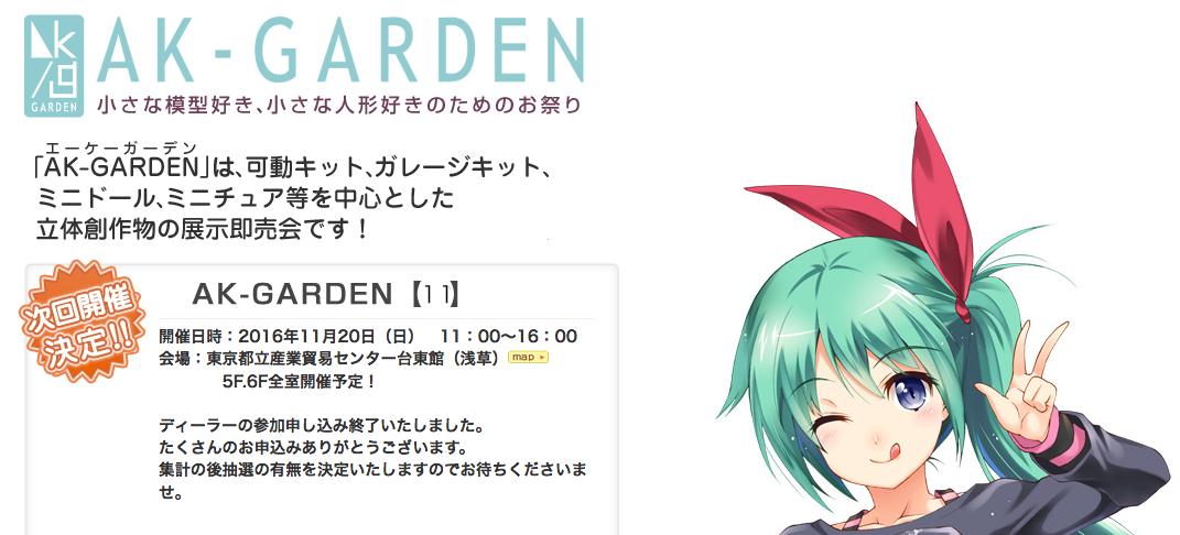 AKガーデン2016.11.20