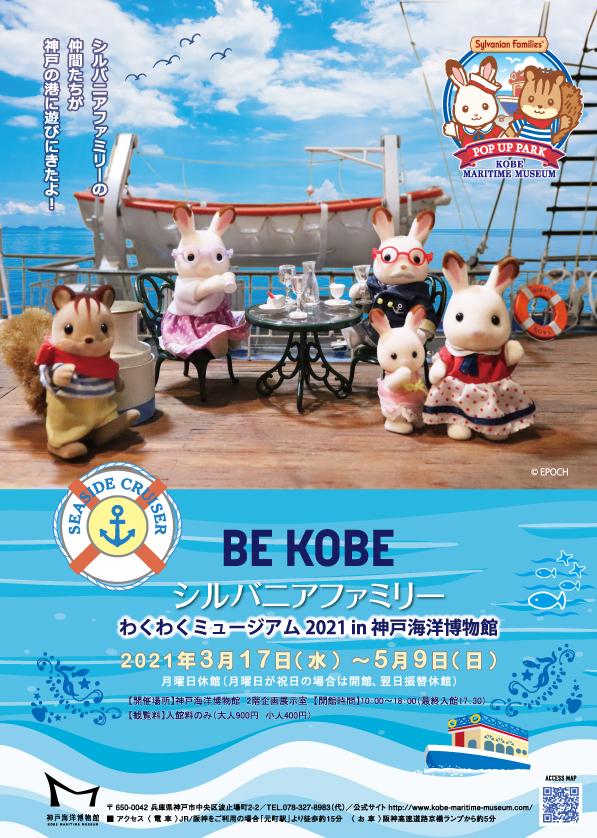 BE KOBE シルバニアファミリーわくわくミュージアム2021in神戸海洋博物館